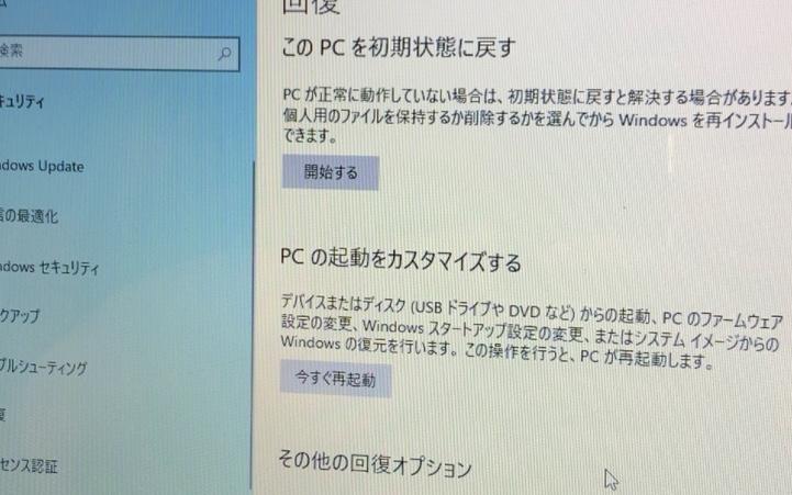 【BIOSをいじらない】USBに保存したWindows10のOSをUSB起動でクリーンインストールする簡単な方法